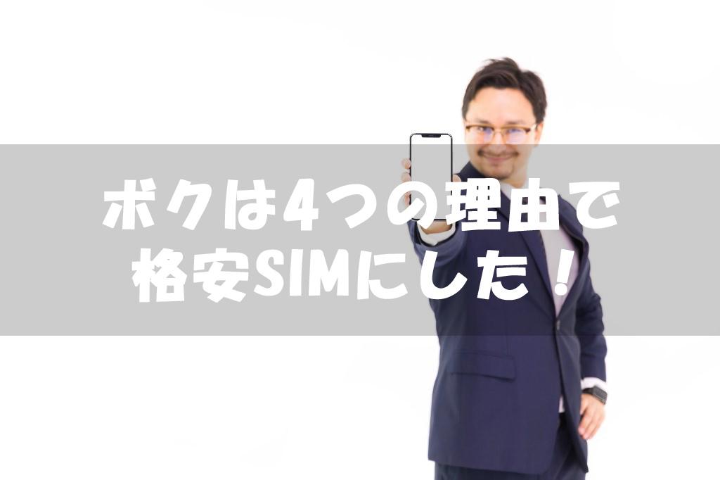 格安SIMを選んだ男性