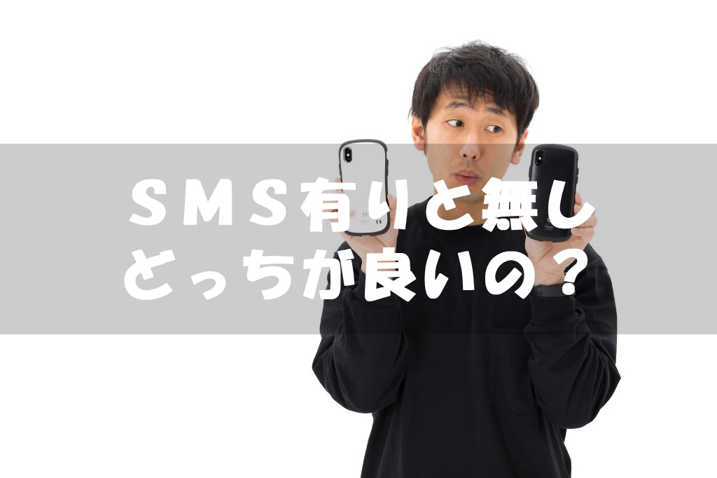 SMS有りと無しで悩む人
