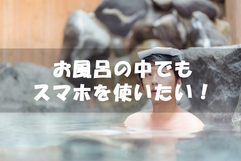 お風呂でスマホを使いたい人