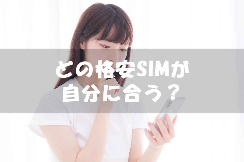 どの格安SIMにしようか悩む人