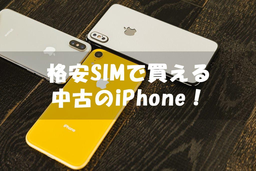 中古のiPhone