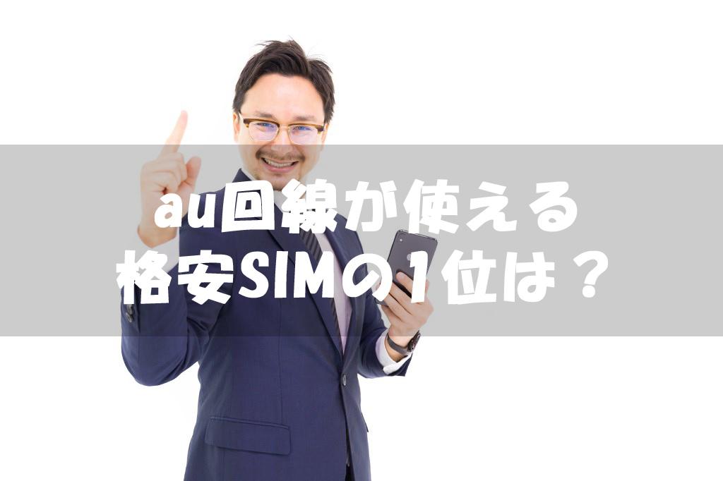 au回線の格安SIMを使う人