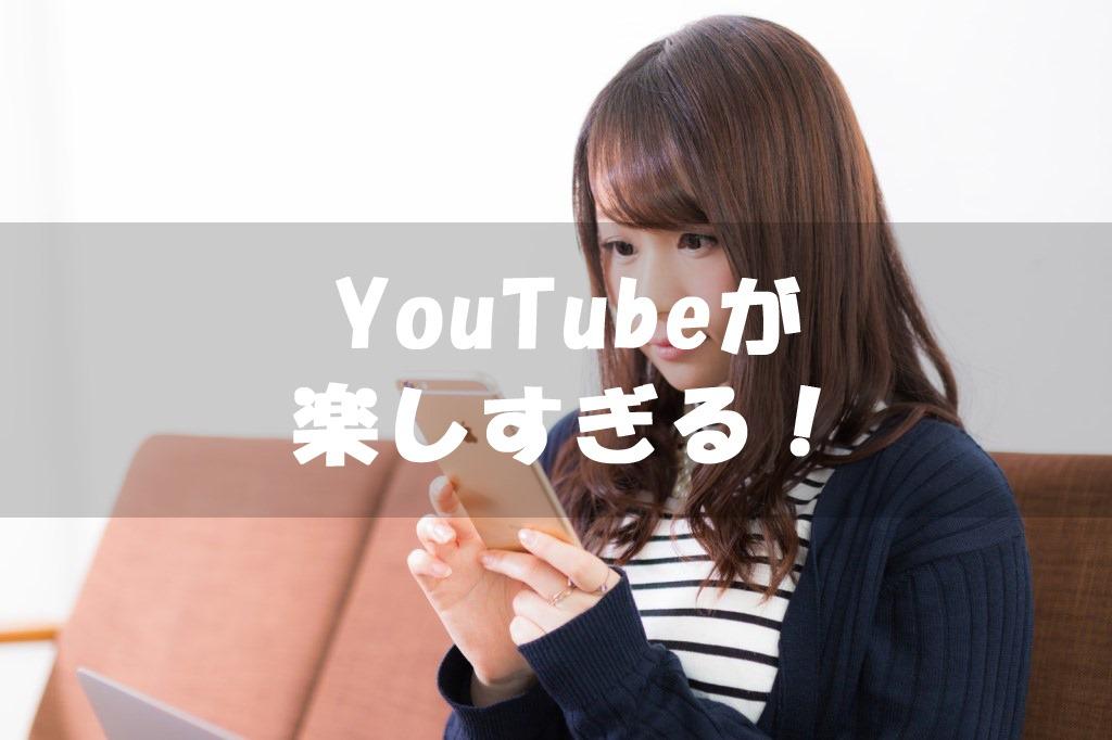 YouTubeを見ている人